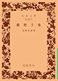 薮柑子集 (岩波文庫 緑 37-6)