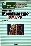 Microsoft Exchange活用ガイド―アドバンストリファレンス
