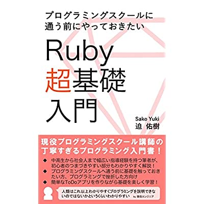 プログラミング ruby