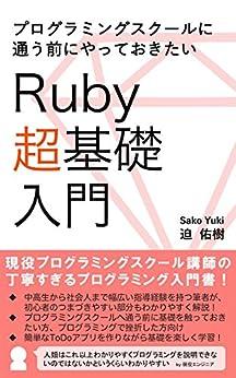[迫 佑樹]のプログラミングスクールに通う前にやっておきたいRuby超入門