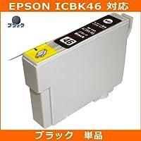 エプソン(EPSON)対応 ICBK46 互換インクカートリッジ ブラック【単品】