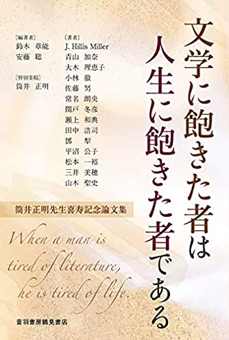 文学に飽きた者は人生に飽きた者である (筒井正明先生喜寿記念論文集)
