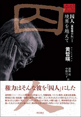 囚人[黄晳暎(ファン・ソギョン)自伝]I――境界を越えての詳細を見る