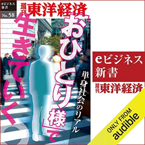 『「おひとり様」で生きていく (週刊東洋経済eビジネス新書No.58)』のカバーアート
