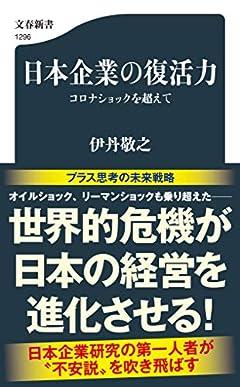 日本企業の復活力 コロナショックを超えて (文春新書 1296)