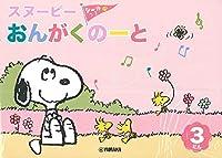 スヌーピー おんがくのーと 3だん(シールつき)【5枚入り】 / ヤマハミュージックメディア