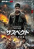サスペクト 哀しき容疑者 [DVD] image