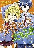 友達として大好き(3) (アフタヌーンコミックス)