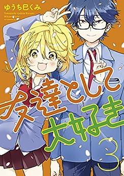 [ゆうち巳くみ]の友達として大好き(3) (アフタヌーンコミックス)