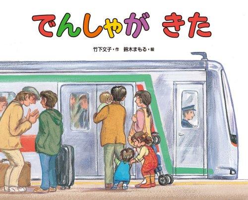でんしゃが きた (日本の絵本)の詳細を見る