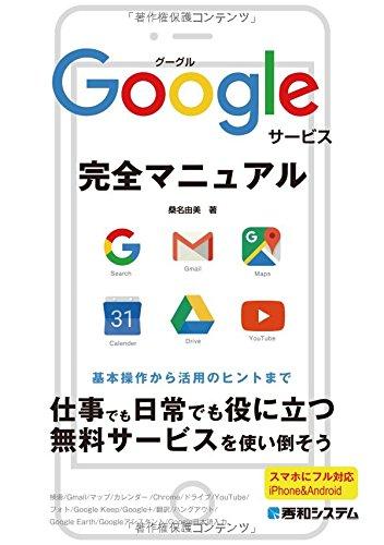 Googleサービス完全マニュアル