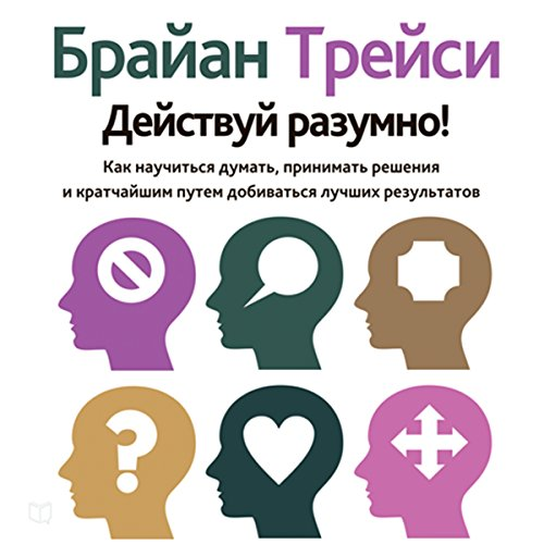 Get Smart! [Russian Edition] audiobook cover art