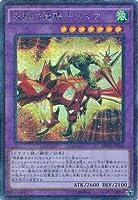【シングルカード】MP01)天翔の竜騎士ガイア/融合/Mシークレット MP01-JP013