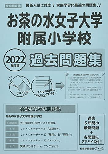 お茶の水女子大学附属小学校過去問題集 2022年度版 (小学校別問題集首都圏版)