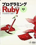 プログラミングRuby 第2版 言語編