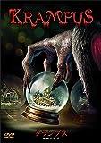 クランプス 魔物の儀式[DVD]