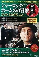 シャーロック・ホームズの冒険DVD BOOK vol.6 (宝島MOOK) (DVD付)