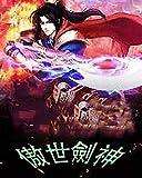 傲世劍神(一) (Traditional Chinese Edition)