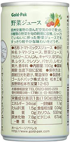 信州・安曇野野菜ジュース(食塩無添加)190g×30本