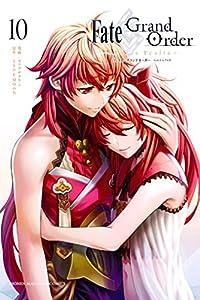 Fate/Grand Order-turas realta-(10) (週刊少年マガジンコミックス)