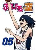 あひるの空 DVD vol.5[DVD]