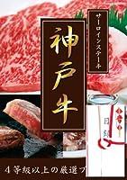 4等級 以上 厳選 神戸牛 サーロイン ステーキ 300g 2枚 A3パネル付き 目録 ( 景品 贈答 プレゼント 二次会 イベント用)