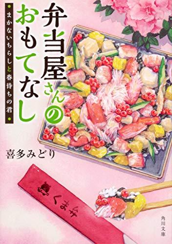 弁当屋さんのおもてなし まかないちらしと春待ちの君 (角川文庫)の詳細を見る