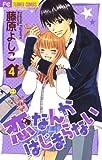 恋なんかはじまらない(4) (フラワーコミックス)