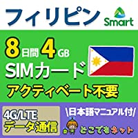 【お急ぎ便】フィリピン セブ島 高速 データ 通信 SIM カード【どこでもネット厳選】 (4GB/8日(通話なし))