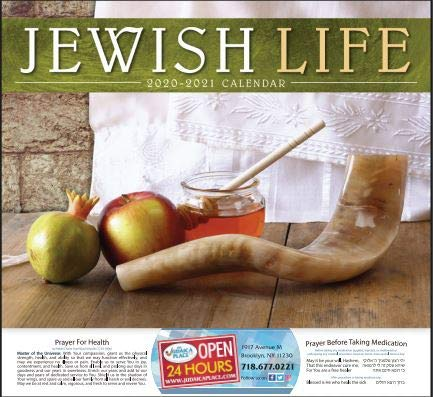 Nice Jewish Guys Calendar 2016