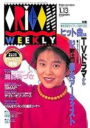 オリコン・ウィークリー 1992年 1月13日号 No.636