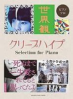 ピアノソロ クリープハイプ Selection for Piano