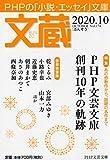文蔵2020.10 (PHP文芸文庫)