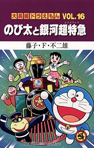 大長編ドラえもん16 のび太と銀河超特急 (てんとう虫コミックス)