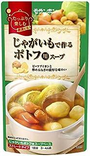 モランボン じゃがいもで作るポトフ用スープ 750g ×5袋