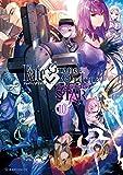 Fate/Grand Order アンソロジーコミック STAR(10) (星海社コミックス)