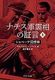 ナチス軍需相の証言(上)-シュぺーア回想録 (中公文庫)