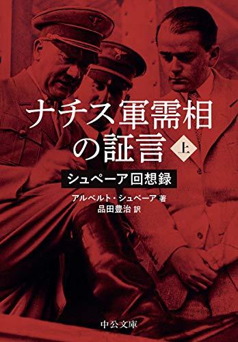ナチス軍需相の証言(上)-シュぺーア回想録 (中公文庫 シ)
