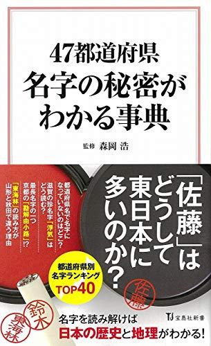 47都道府県 名字の秘密がわかる事典 (宝島社新書)