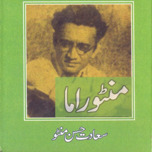 Naya Qanoon                   By:                                                                                                                                 Saadat Hassan Manto                               Narrated by:                                                                                                                                 Arif Bahalim                      Length: 22 mins     3 ratings     Overall 4.3