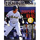 高校野球 2020年 01 月号 [雑誌]