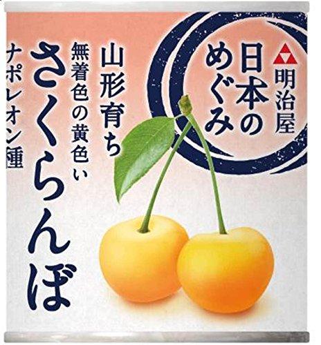 明治屋 日本のめぐみ 山形育ちさくらんぼ 215g ×2個