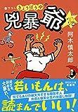 兇暴爺 (祥伝社文庫)