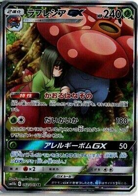 Pokemon Card Erika's Vileplume GX SR SM11b 062/049 Japan Mint