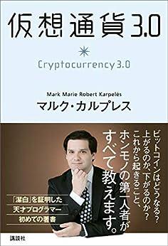 [マルク・カルプレス]の仮想通貨3.0