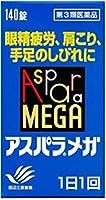 【第3類医薬品】アスパラメガ 140錠