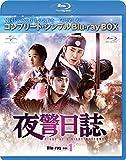 夜警日誌 BD-BOX1<コンプリート・シンプルBD-BOX 6,000円シリーズ>【期間限定生産】