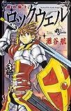 紅の騎士ロックウェル 3 (3) (少年サンデーコミックス)