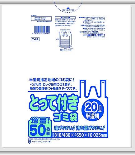 日本サニパック とって付きゴミ袋 20L 50枚