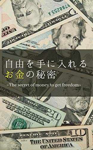 自由を手に入れるお金の秘密